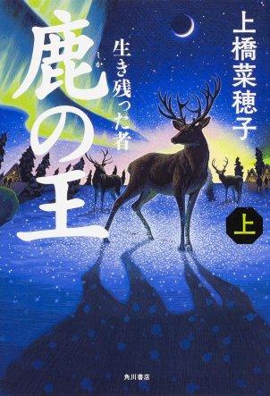 uehashi_img_deer